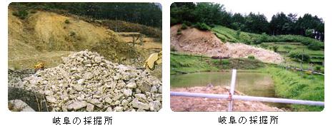 岐阜の採掘所のイメージ